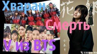 Смерть Тэхёна  из BTS / Death V from BTS/Хваран: Начало/ Hwarang: The Beginning