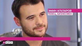 13 вопросов бизнесмену и певцу Эмину Агаларову