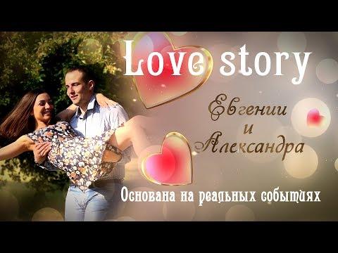 История любви Евгении и Александра, Видеооператор на свадьбу в Кургане, Лавстори, Love Story