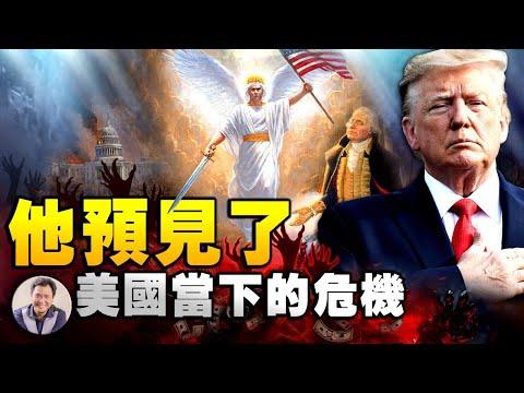 243年前华盛顿预见了今天的川普!(Trumpet)宣告美国第三次国难的到来并带领人民走过劫难(江峰漫谈 updated 20201124第257期)