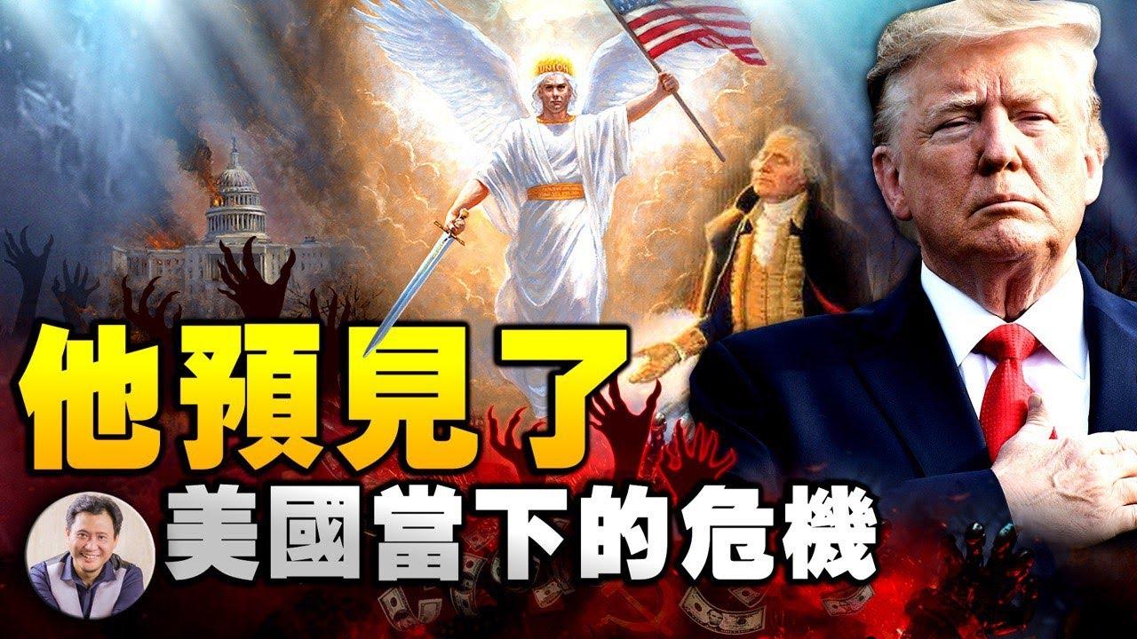 243年前華盛頓預見了今天的川普!(Trumpet)宣告美國第三次國難的到來並帶領人民走過劫難(江峰漫談 updated  20201124第257期)