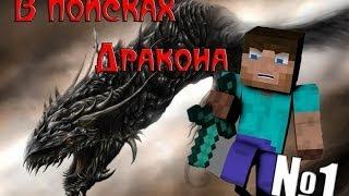 Minecraft - В поисках Дракона