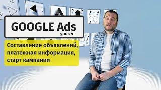 Google Ads #4: составление объявлений, платежная информация, старт кампании