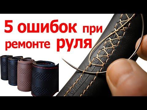 Как одеть оплетку на руль со шнуровкой видео
