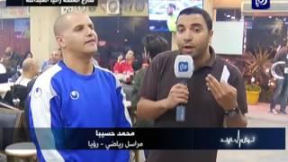 د. صبري اربيحات - شغف الأردنيين بالكلاسيكو