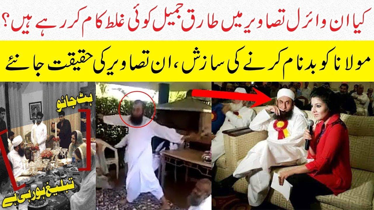 Maulana Tariq Jameel Unseen Video | Tariq Jameel  Latest | Tariq Jameel Bayan | Urdu News | AlJameel