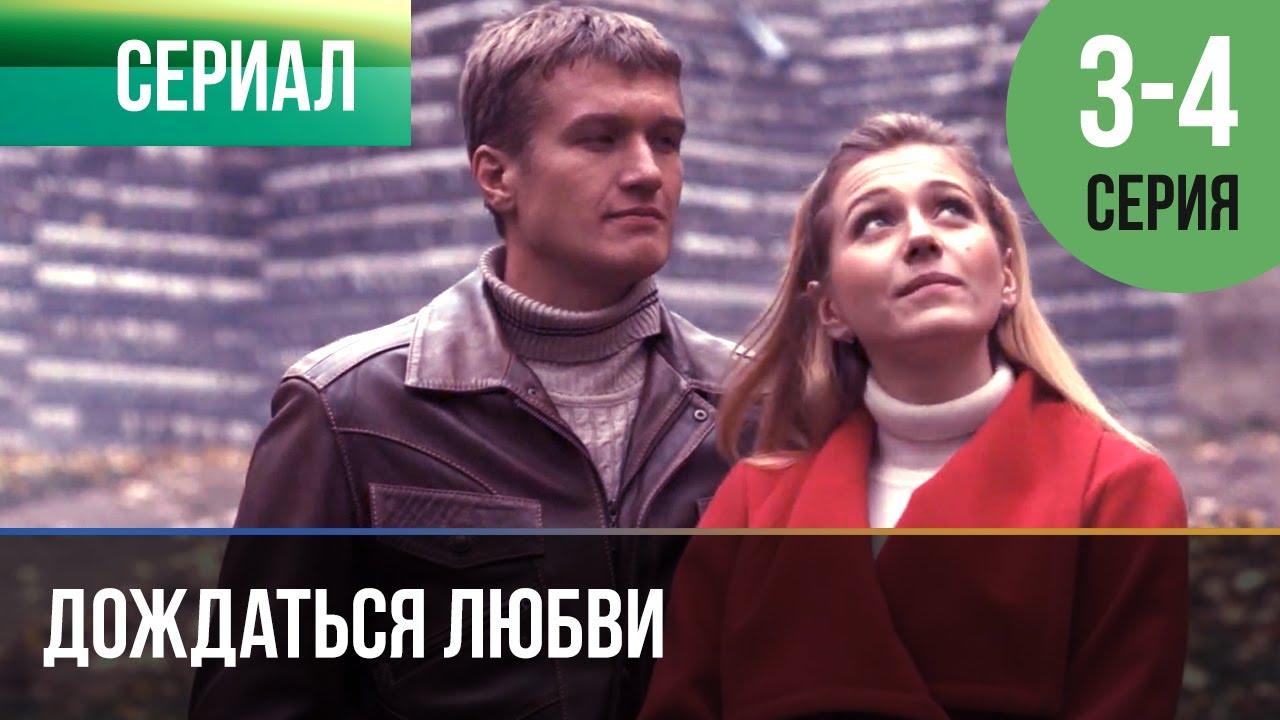 ▶️ Дождаться любви 3 - 4 серия - Мелодрама | 2013 - Русские мелодрамы