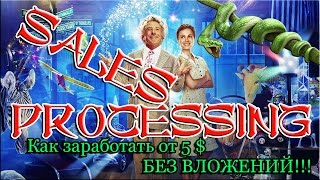 Sales Processing - Как заработать без вложений от 5$. Платит!!!