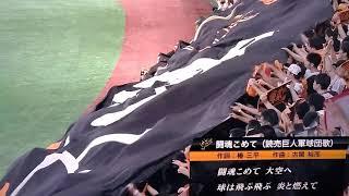 NHKプロ野球中継放送事故 8/25 東京ドーム 巨人対阪神