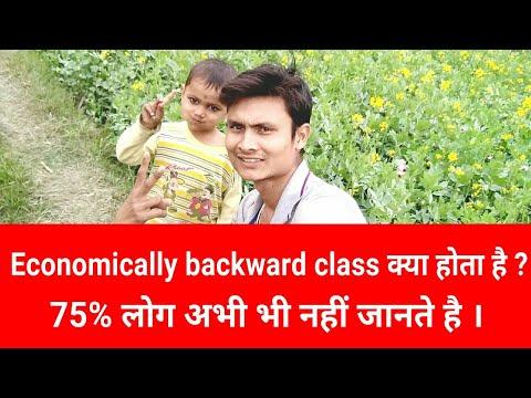 economically backward class or externally backward class क्या है । BC or EBC For Railway Form