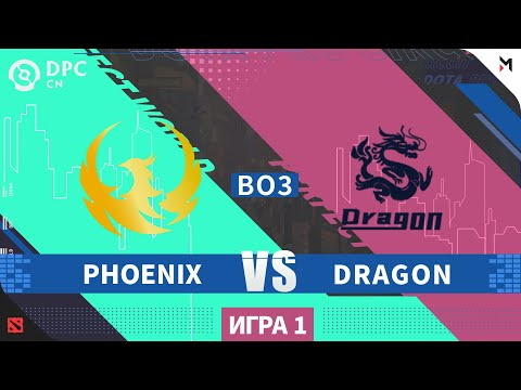 Phoenix vs Dragon - Dota Pro Circuit 2021 - Game 1
