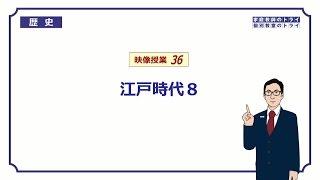 この映像授業では「【中学 歴史】 江戸時代8 寛政の改革と外交」が約1...