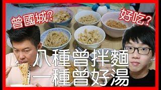 【VITO】史上第一人開箱實測八種曾拌麵!一種曾好湯?!究竟味道如何?