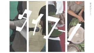 2017年から活動を始めるネクライトーキーの会場限定販売中1st demo sing...