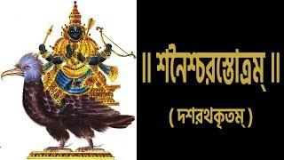 শনৈশ্চরস্তোত্রম্ - Shani Stotram with Bangla Lyrics (Easy Recitation Series)
