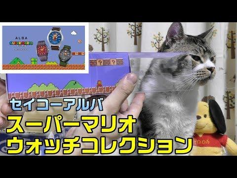可愛い♥セイコーアルバのスーパーマリオデザインの腕時計を購入☆ACCK421・ALBA☆頭にあれこれ乗せられる猫リキちゃん【リキちゃんねる 猫動画】 キジトラ猫との暮らし