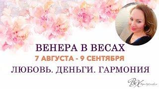 ВЕНЕРА В ВЕСАХ /14 окт.-7 нояб./ - К КОМУ ПРИДЁТ ЛЮБОВЬ?- астролог Вера Хубелашвили