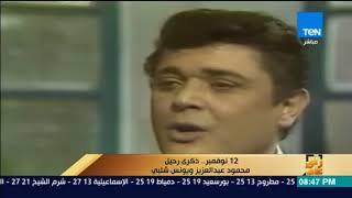 رأي عام - عمرو عبدالحميد يحتفي بذكري وفاة