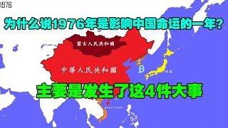为什么说1976年是影响中国命运的一年?主要是发生了这4件大事