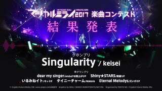 【初音ミク】ピアプロ公式コラボ『初音ミク「マジカルミライ 2017」楽曲コンテスト』結果発表!