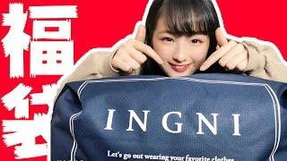 【中学2年生/ももか】INGNIの福袋が最強にお得すぎ!