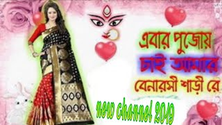 Ebar pujoy chai Amar Banarasi sari Re