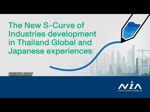 (Juy)  The New S-Curve of Industries development in Thailand Global and Japanese experiences 1/2