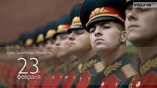 Видеоурок. Всероссийский урок Мира