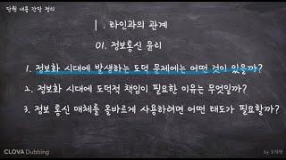 [도덕2] 단원내용정리_정보화 시대에 발생하는 도덕 문…