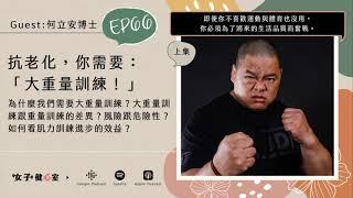 EP66-上【健身講堂】抗老化,你需要大重量訓練!反擊命運,不只是動一動就好!/何立安博士