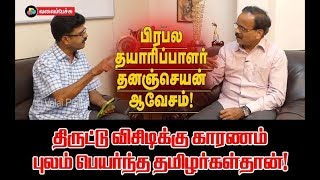 Pirated Videos Only The Reason Of Abroad Tamilans - Valai Pechu