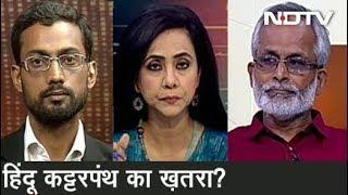 रणनीति: क्या बढ़ रहा है हिंदू कट्टरपंथ का खतरा?