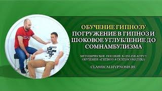 Обучение гипнозу: погружение в гипноз и шоковое углубление до сомнамбулизма (3 стадия гипноза)