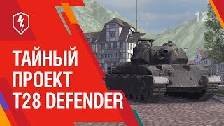 WoT Blitz. Тайный проект T28 Defender (Защитник)