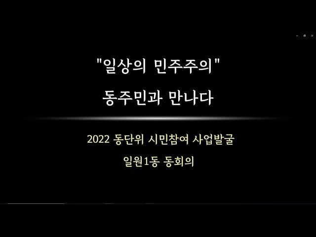 동단위시민참여예산(일원1동 동회의)