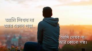 Valobasha Mitthe(ভালোবাসা মিথ্যে) || Bangla New Song 2019 || Samz Vai