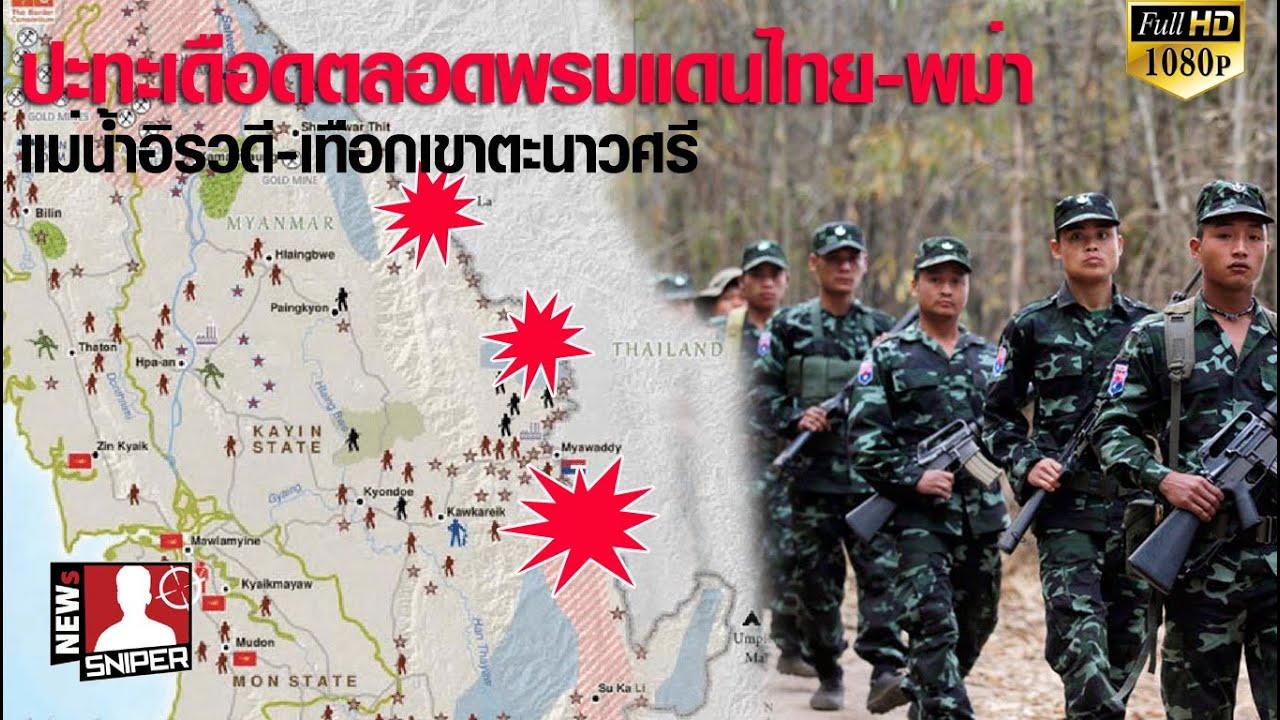 ปะทะเดือดพรมแดนไทย อิรวดี-ตะนาวศรี กองพลKNU 3,4,5,6,7