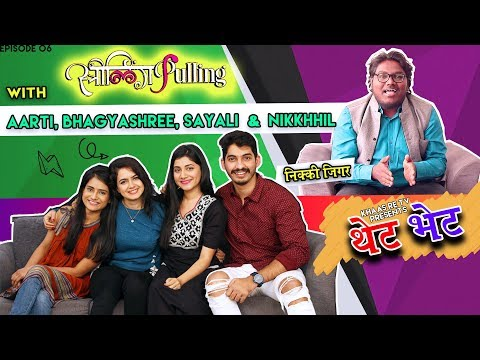 Thet Bhet With Team Striling Pulling | Sayali, Bhagyashree, Aarti & Nikkhhil | E06 | Khaas Re TV