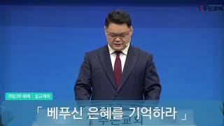 """""""베푸신 은혜를 기억하라"""" / 2020.11.15 / 김포주는교회 주일예배 / 강성현 목사"""