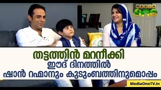 THATTATHIN MARANEEKKI | Eid Specal with Shaan Rahman & family