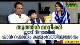 Thattathin Maraneekki Shaan Rahman and his Family Eid 2016 Special Program