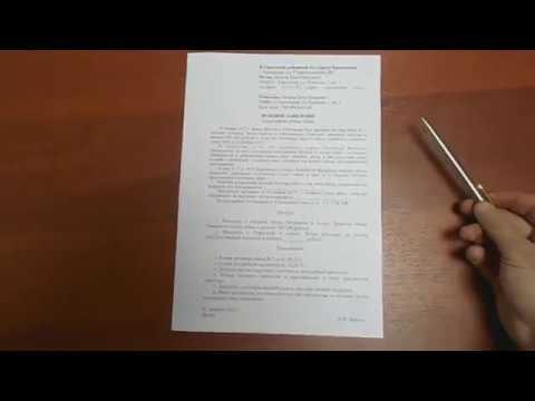 Как написать претензию в суд