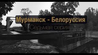 Поездка в Беларусь (Седьмая серия) 2016 Гродно Форт №4, Августовский канал
