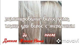 Ламинирование волос дома или маска для волос с желатином