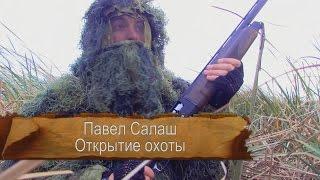 Охота на уток !Павел Салаш - открытие охоты на уток ! Мой новый клип на авторскую песню!