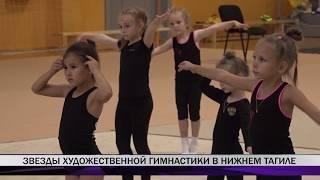 Звезды художественной гимнастики в Нижнем Тагиле