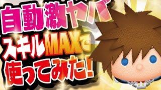 【ツムツム】自動激ヤバ!キングダムハーツ ソラ スキルレベル6(スキルMAX)初見プレイ!【Seiji@きたくぶ】