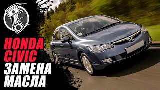 Хонда Цивик Замена масла