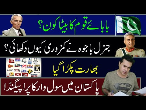 Who is the son of baba e qaum? | Opposition VS PM Imran Khan | Imran Khan Exclusive Analysis