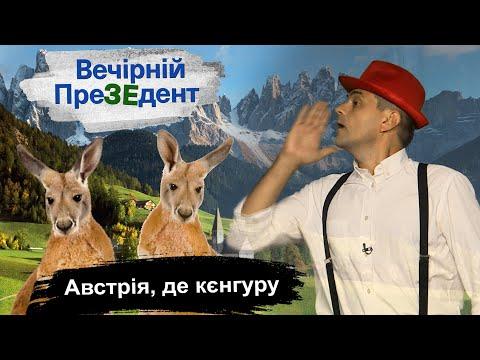 Австрія, де кєнгуру???